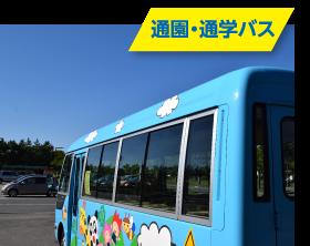通園・通学バス
